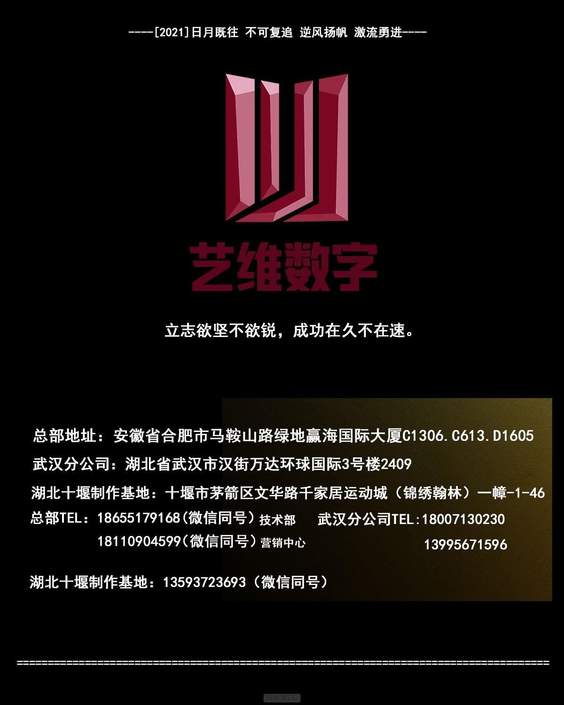 上海艺维数字2021上_068.jpg