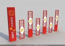 社会主义标牌3d模型